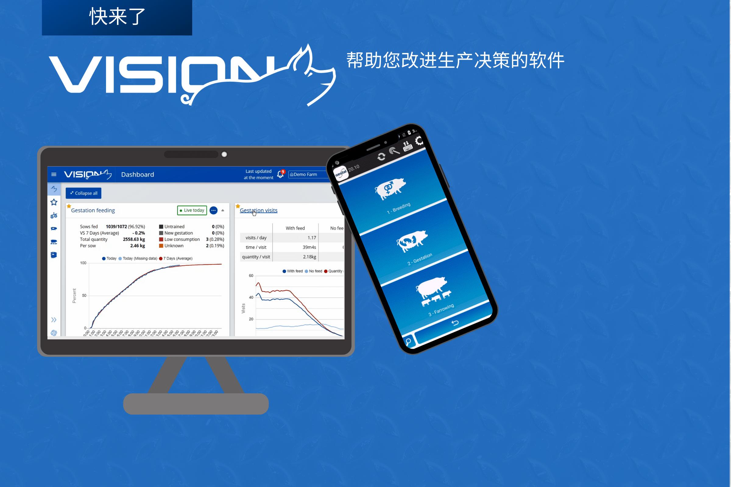 Vision - 猪场饲喂和猪群管理软件